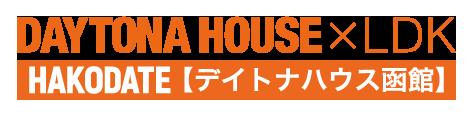 デイトナハウス函館